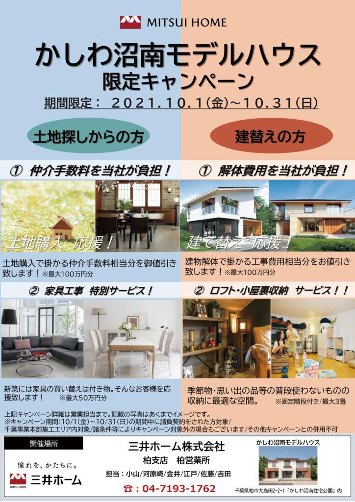 【三井ホーム(ソノマ)】モデルハウスキャンペーン《守谷住宅公園》